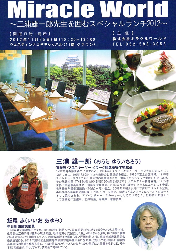 三浦雄一郎先生を囲むディナー
