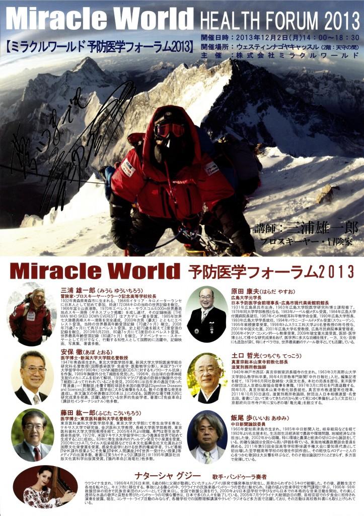 20130903_Forum