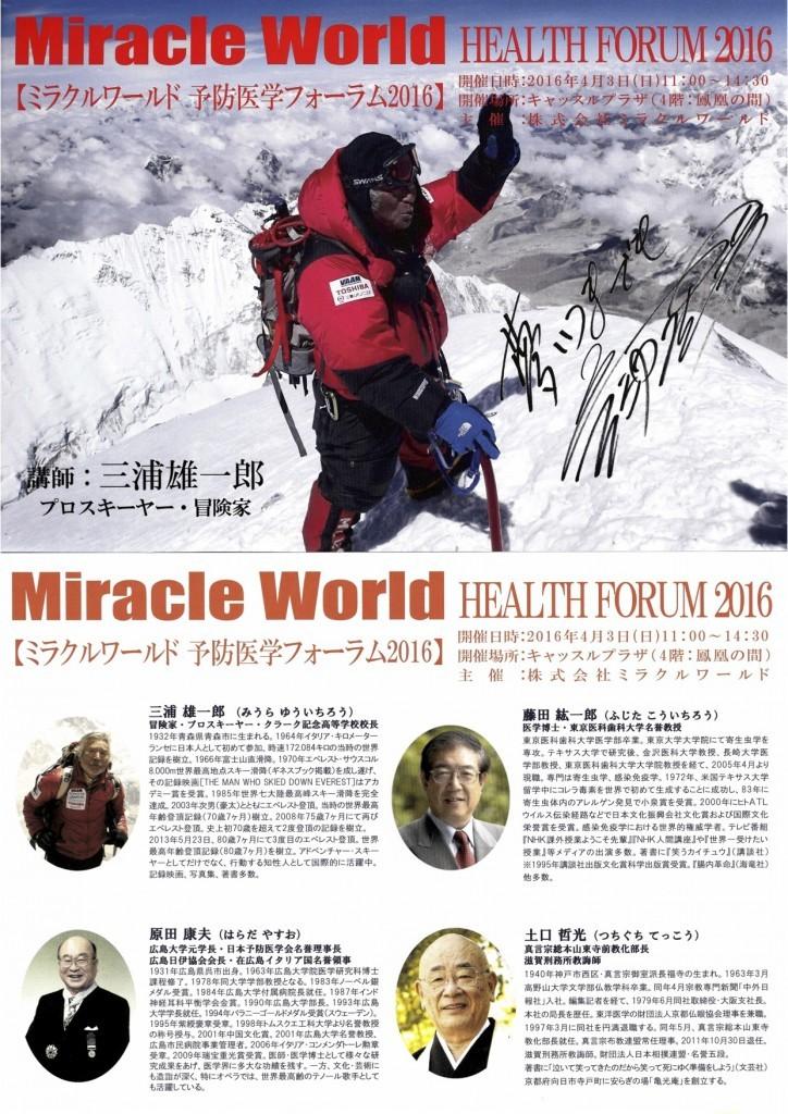 MIRACLEWORLD20160402